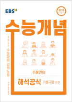 EBSi 강의노트 수능개념 영어 주혜연의 해석공식 기출구문 2.0 (2020년)