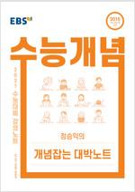 EBSi 강의노트 수능개념 영어 정승익의 개념잡는 대박노트 (2020년)