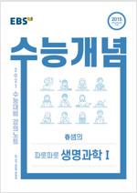 EBSi 강의노트 수능개념 과탐 春샘의 파릇파릇 생명과학 1 (2020년)