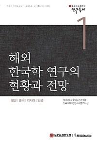 해외 한국학 연구의 현황과 전망 : 몽골ㆍ중국ㆍ러시아ㆍ일본