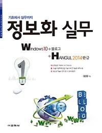 (기초에서 실무까지) 정보화 실무 : Windows10+블로그+한글 2014