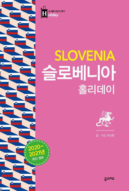 슬로베니아 홀리데이 (2020~2021 최신정보)