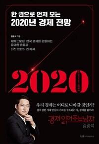 한 권으로 먼저 보는 2020년 경제전망 - 세계 그리고 한국 경제를 관통하는 중대한 흐름과 최신 트렌드 20가지