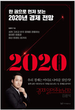 한 권으로 먼저 보는 2020년 경제전망