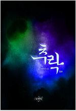 [합본] 추락 (전2권/완결)