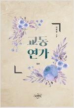 [합본] 교동연가 (전2권/완결)
