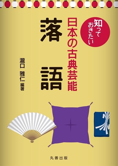 知っておきたい日本の古典蕓能 落語