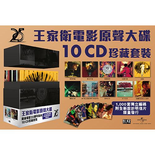 왕가위의 택동 영화사 25주년 기념 OST [10CD BOXSET]