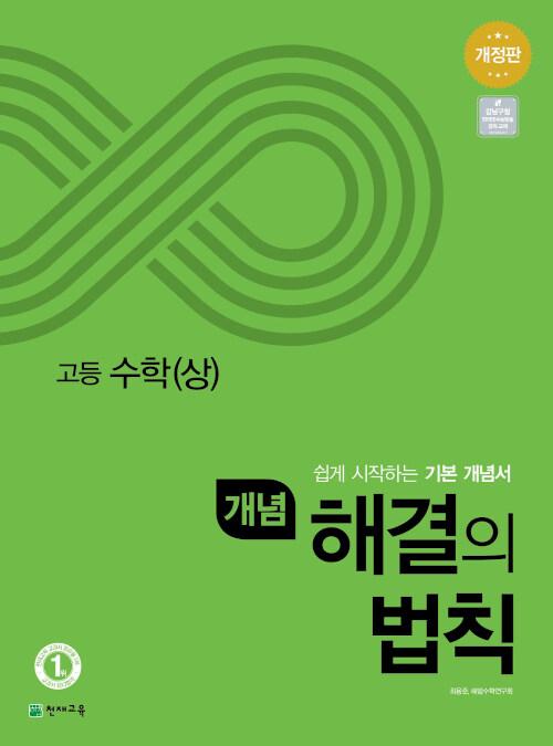개념 해결의 법칙 고등 수학(상) (2020년)