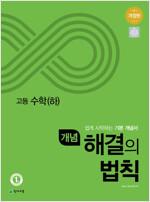 개념 해결의 법칙 고등 수학(하) (2020년)