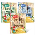 열려라, 어휘력! 교과서 가로세로 낱말퍼즐 세트 - 전3권