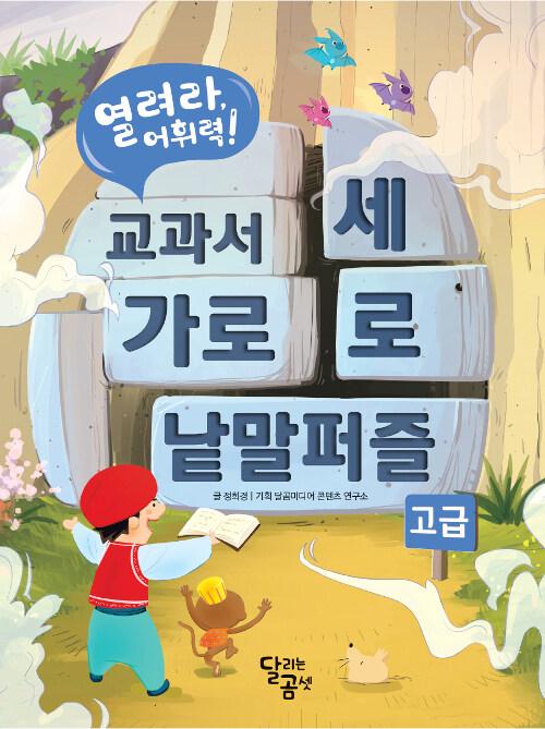 열려라, 어휘력! 교과서 가로세로 낱말퍼즐 : 고급