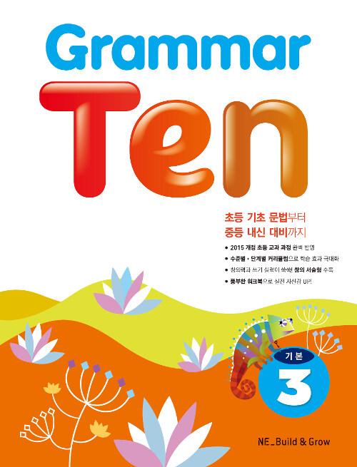 Grammar Ten 기본 3