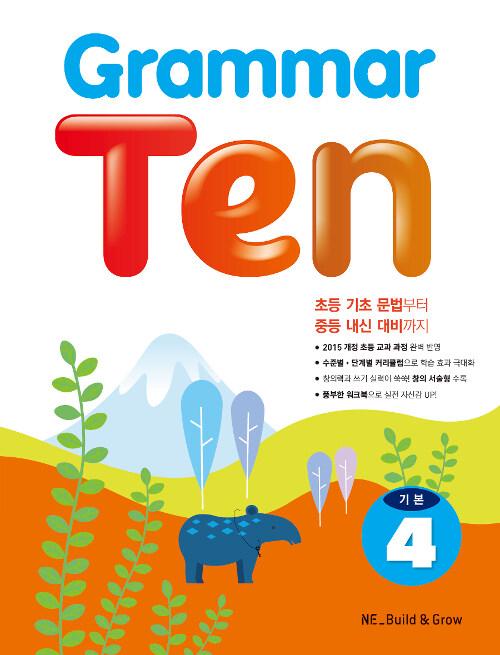 Grammar Ten 기본 4