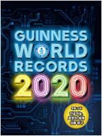 기네스 세계기록 2020 (기네스북)