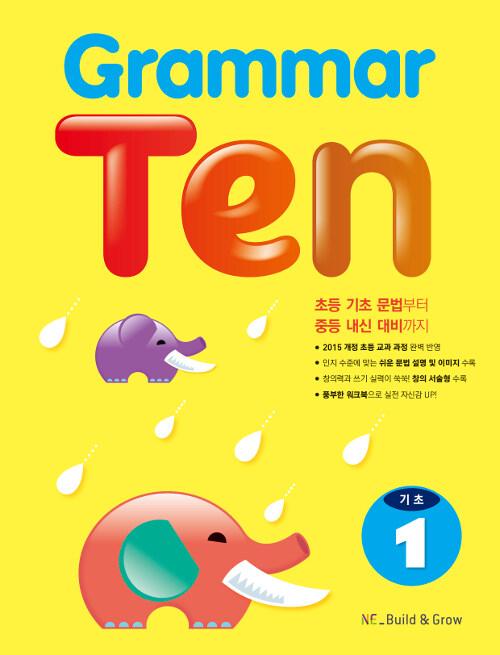 Grammar Ten 기초 1