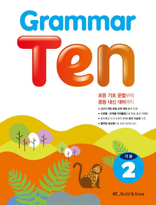 Grammar Ten 기본 2