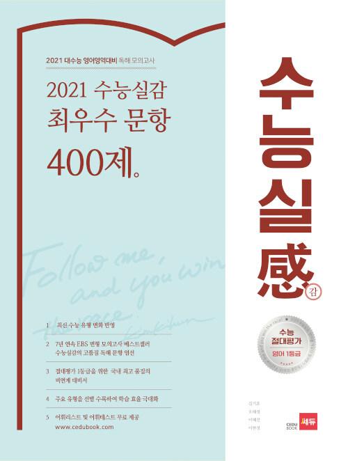 2021 수능실감 최우수 문항 400제 (2020년)
