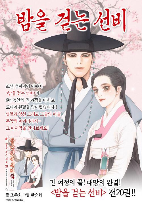 밤을 걷는 선비 1~20 세트 - 전20권 (완결)