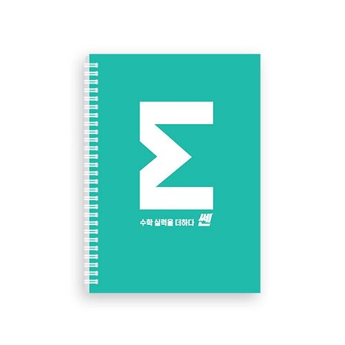[이벤트 굿즈] 쎈 자신감 연습장 - 시그마/2분할 (좋은책신사고)