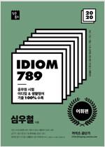 2020 심우철 Idiom 789 어휘편