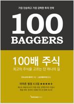 100배 주식