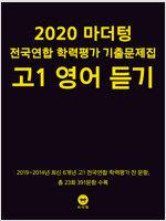2020 마더텅 전국연합 학력평가 기출문제집 고1 영어 듣기 (2020년)