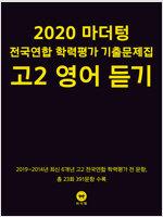 2020 마더텅 전국연합 학력평가 기출문제집 고2 영어 듣기 (2020년)