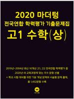 2020 마더텅 전국연합 학력평가 기출문제집 고1 수학 (상) (2020년)