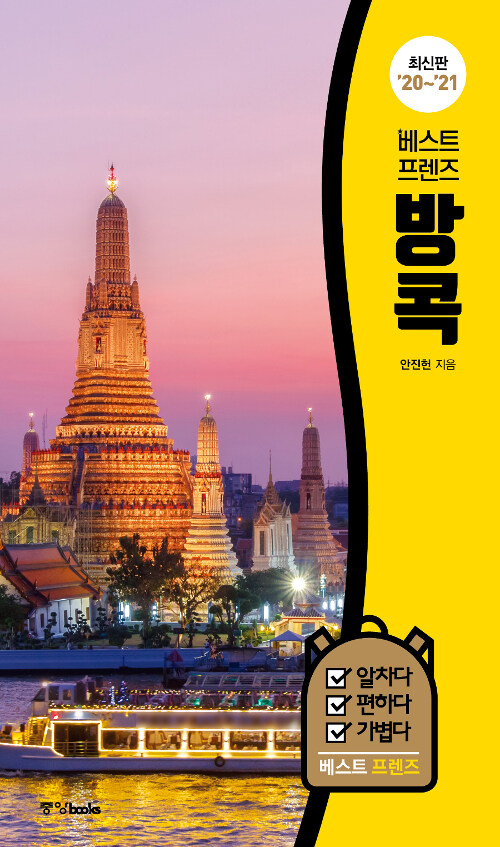 베스트 프렌즈 방콕