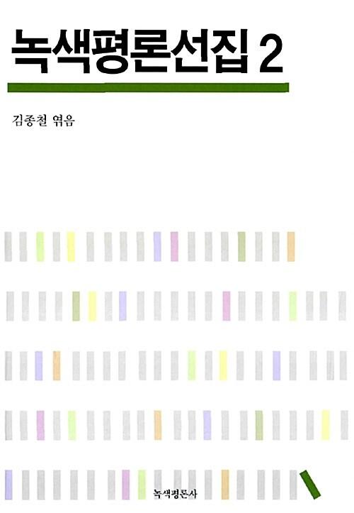 녹색평론선집 2