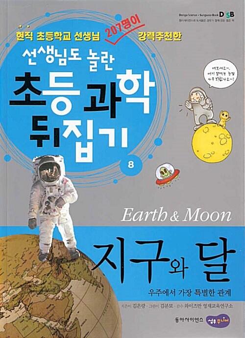 지구와 달