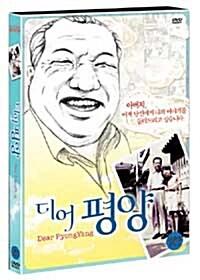 [중고] 디어 평양