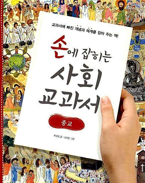 손에 잡히는 사회 교과서 04