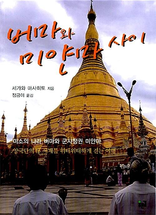 버마와 미얀마 사이