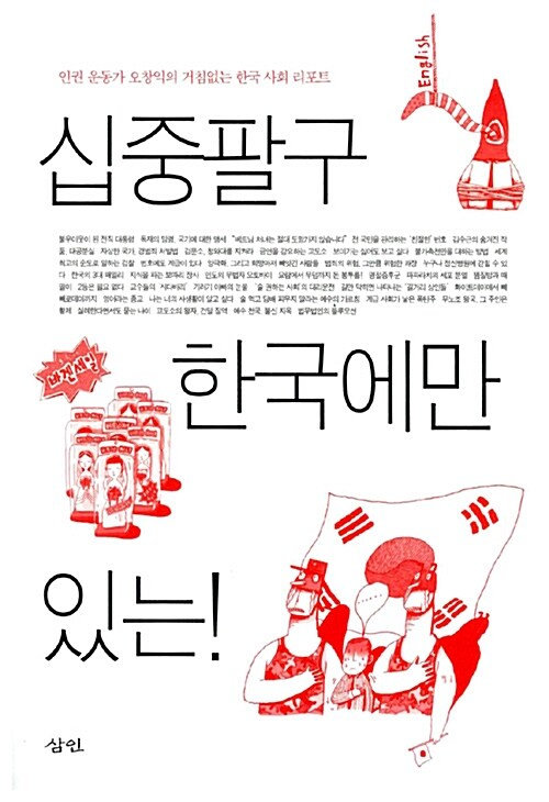 십중팔구 한국에만 있는!