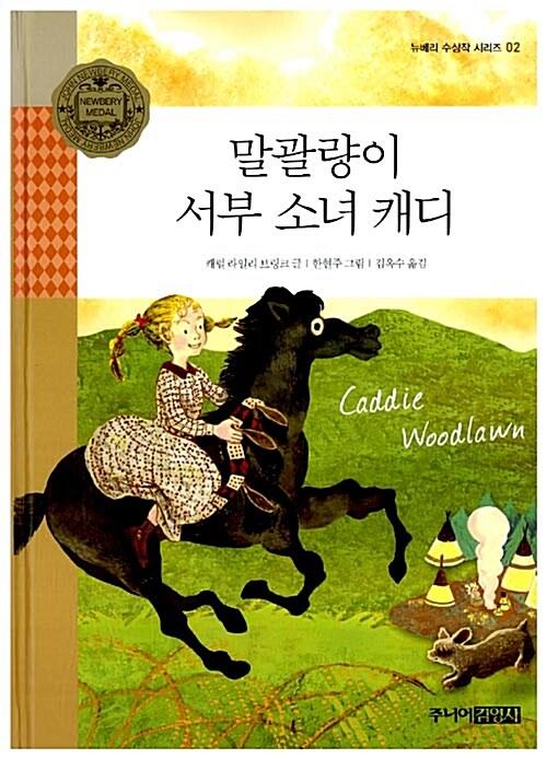 말괄량이 서부 소녀 캐디