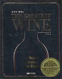 (로버트 파커의)The greatest wine