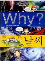 [중고] Why? 날씨