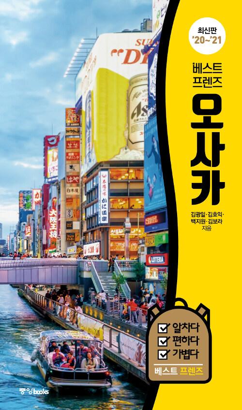 베스트 프렌즈 오사카