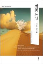 [세트] 더클래식 안튼 체호프 희곡단편 시리즈 (총4권)