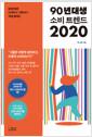 [중고] 90년대생 소비 트렌드 2020