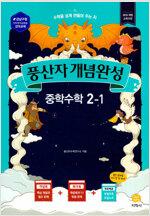 풍산자 개념완성 중학 수학 2-1 (2020년)