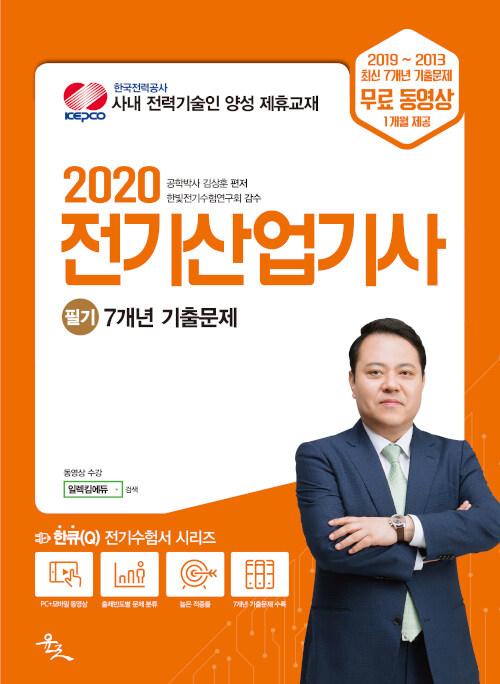 2020 전기산업기사 필기 7개년 기출문제