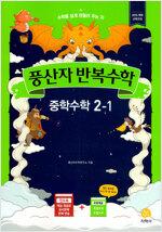 풍산자 반복수학 중학 수학 2-1 (2020년)