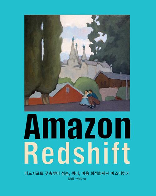 Amazon Redshift : 레드시프트 구축부터 성능, 쿼리, 비용 최적화까지 마스터하기