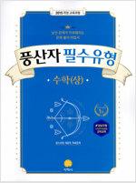 풍산자 필수유형 수학(상) (2020년)