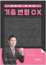 2020 전한길 한국사 기출 변형 OX