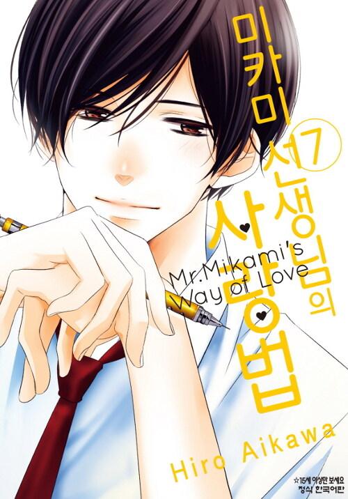 미카미 선생님의 사랑법 7