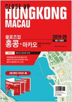 클로즈업 홍콩.마카오 (2019-20 최신개정판)